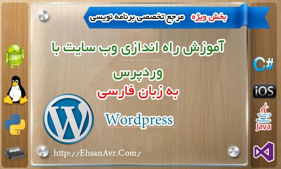 wordpress-training